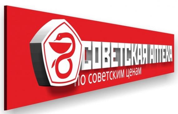 Как открыть Советскую аптеку по франшизе?